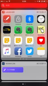 iPhone のウィジェット画面の一番上にLauncherが表示されています